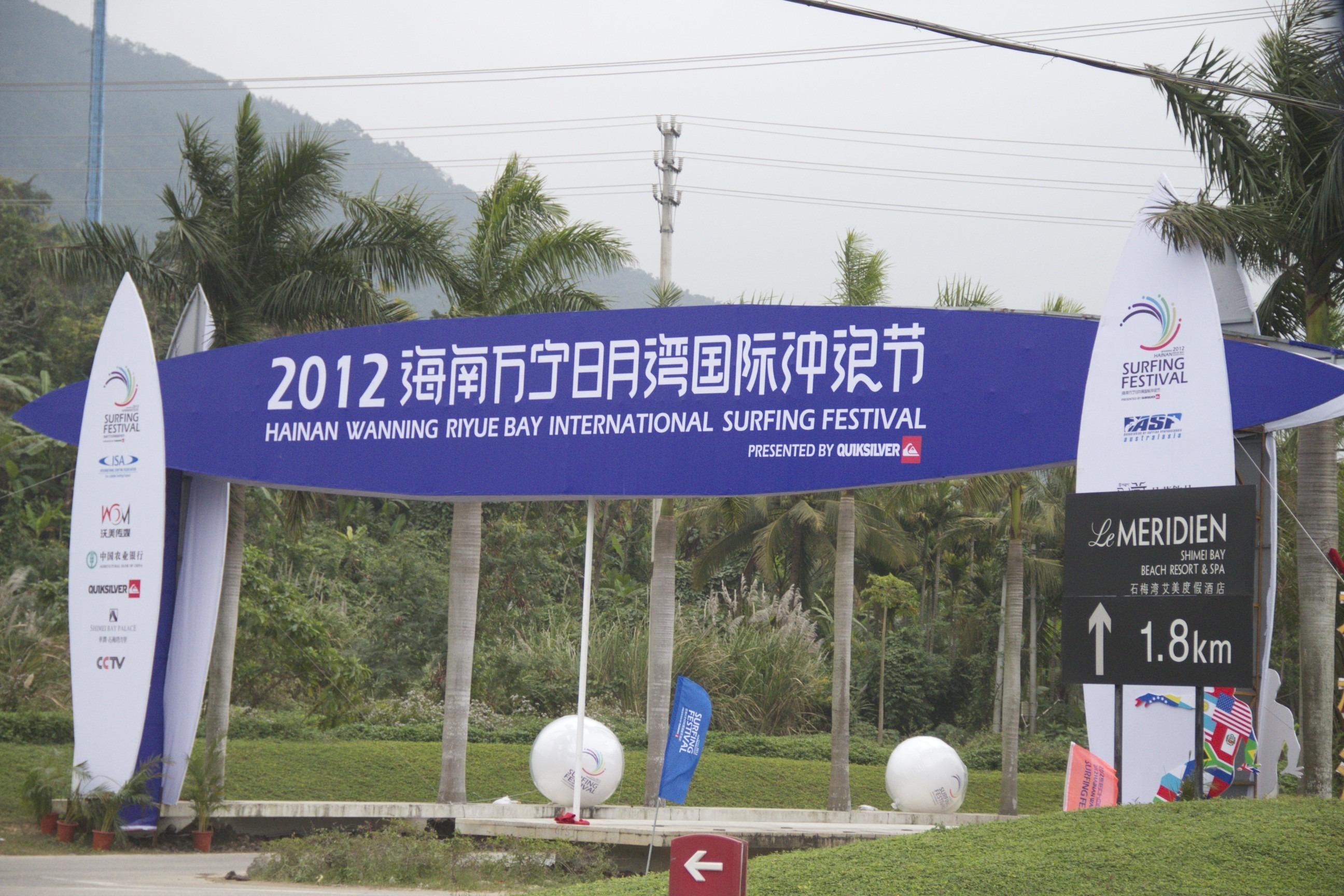 SFI at China Surf Festival image